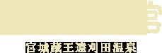 江戸時代から続く老舗・大沼旅館。宮城蔵王遠刈田温泉に位置し、温泉はすべてかけ流し。内風呂、露天風呂、貸切露天など、多彩に富んだお風呂で、お客様の日頃の疲れを癒します。