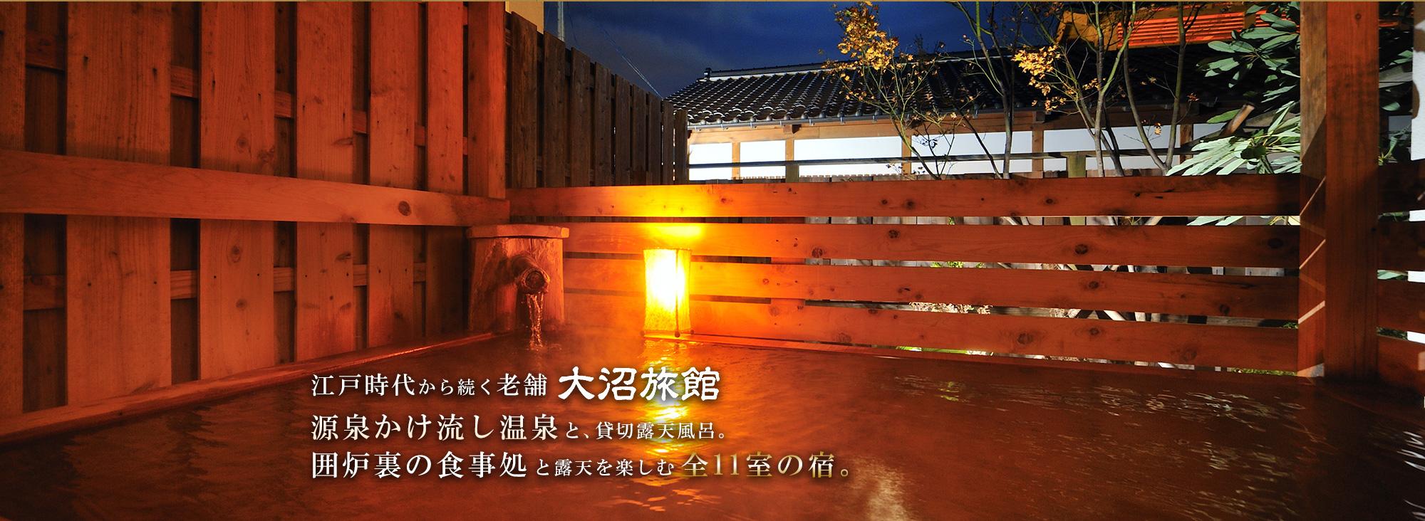 江戸時代から続く老舗大沼旅館。源泉かけ流し温泉と、貸切露天風呂。囲炉裏の食事処を楽しむ全11室の宿。